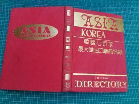 韩国七百家最大进出口厂商名录