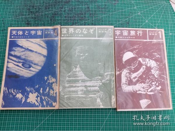 日文书籍  シコニヌ博物馆:世界のなぞ,天体と宇宙,宇宙旅行(西柯尼诺博物馆:世界之谜,天体宇宙;宇宙旅行) 3本合售