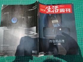 三联生活周刊2019年第16期