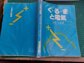 日文原版  く・る・まと电气