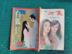 万象琼瑶小说专辑