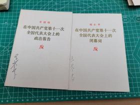 华国锋在中国共产党第十一次全国代表大会上的政治报告;邓小平在中国共产党地第一次全国代表大会上的闭幕词