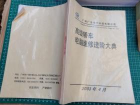 广州广全电子科技有限公司 高级轿车电脑维修进阶大典