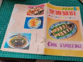 烹调知识 1988 6