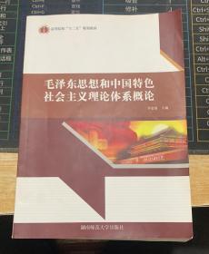 毛泽东思想和中国特色社会主义理论体系概论  .