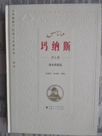 中国柯尔克孜族英雄史诗 玛纳斯 全八部 全18卷