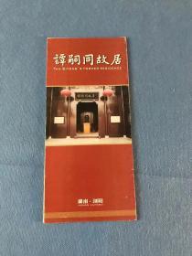 谭嗣同故居 导览手册