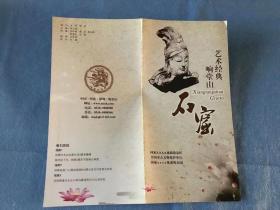 艺术经典响堂山石窟 导游手册
