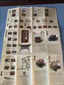 天津古文化街(中英文对照) 导览图