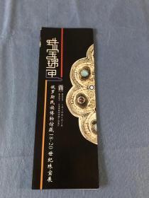 珠宝锦匣 俄罗斯民族博物馆藏18-20世纪珠宝展  天津博物馆特展导览手册(已经绝版)