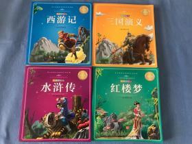 三国演义 水浒传 红楼梦 西游记    4册全