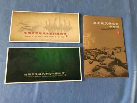 洛阳周王城天子驾六博物馆 导览手册 3种合售