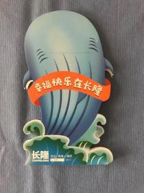 幸福快乐在长隆 鲸鱼型长隆导游图