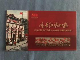 风展红旗如画---2021年天津博物馆馆藏绘画特展 导览手册(临时特展,已经绝版,设计独特)