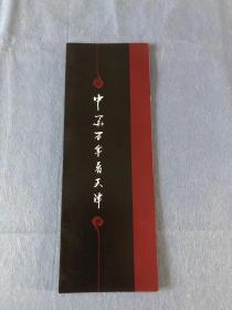 中国百年看天津 天津博物馆常设展览导览手册 (已经绝版)