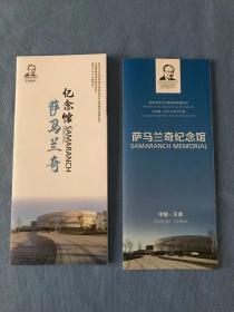 萨马兰奇纪念馆 2种 (天津萨马兰奇纪念馆导览手册)