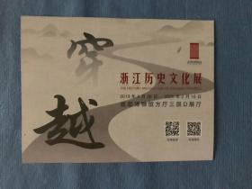 穿越---浙江历史文化展 导览手册(临时特展,已经绝版)