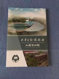 天津自然博物馆 北疆博物院 导览手册