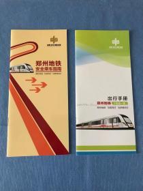 郑州地铁安全出行指南  郑州地铁一号线一期出行手册  2册合售