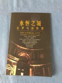 永恒之城古罗马的辉煌 天津博物馆特展导览手册