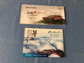 茅山 导览手册 3种合售