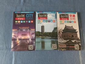 英文版地图 Timeout Beijing City Guide 北京交通攻略城市指南  3种合售