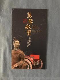 万年永宝---中国馆藏文物保护保护成果展 导览手册(临时特展,已经绝版)