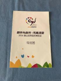 2016唐山园艺博览会 导览手册 2种合售