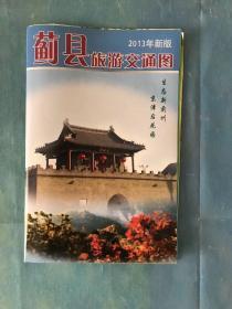 蓟县旅游交通图 2013年版(一版一印,基本绝版)