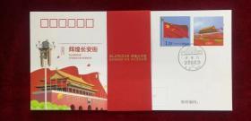 辉煌长安街 纪念封十枚一套 销对应封图的19年10月1日风景戳 总公司无编号特殊量小品种