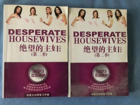 绝望的主妇 第二季  两册(201-223)