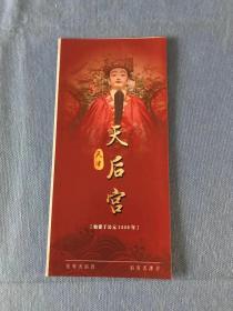 天津天后宫 导览手册
