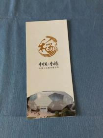 小站稻作展览馆 导览手册