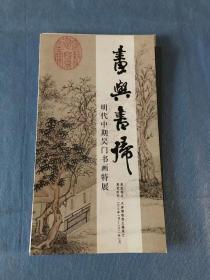明代中期吴门书画特展 天津博物馆特展 导览手册
