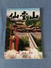 仙堂山(山西长治襄垣)  导览图