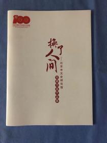 换了人间---北京市文史研究馆馆藏书画作品展 大型画册(2021年夏在首都博物馆举行的画展)