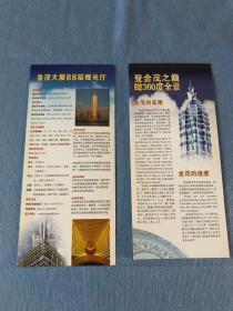 金茂大厦 导览手册