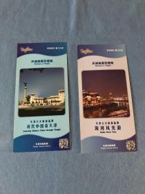 天津旅游 导览手册