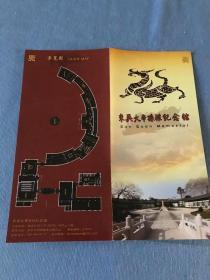 东吴大帝孙权纪念馆 导览手册