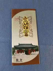 (本溪)太清宫 导览手册