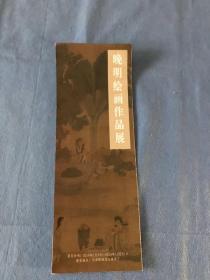 晚明绘画作品选 天津博物馆特展  导览说明