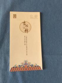 吉祥云锦  (南京云锦博物馆导览手册)