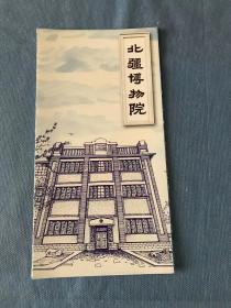 北疆博物院 导览手册