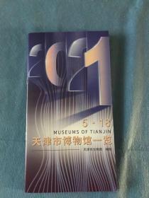 天津市博物馆一览 2021版