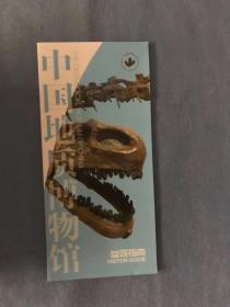 中国地质博物馆 导览手册