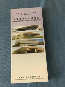 天津文化中心导览图