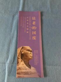 法老的国度-古埃及文明展  天津博物馆特展 导览手册(已经绝版)