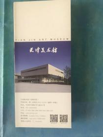天津美术馆 导览手册