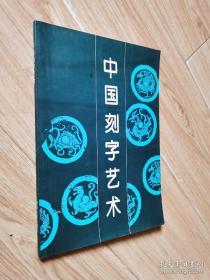 中国刻字艺术