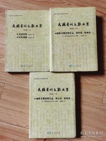 民国贵州文献大系第五辑(上中下)
